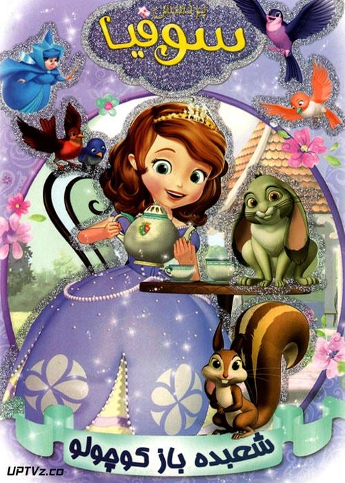 دانلود انیمیشن پرنسس سوفیا شعبده باز کوچولو با دوبله فارسی