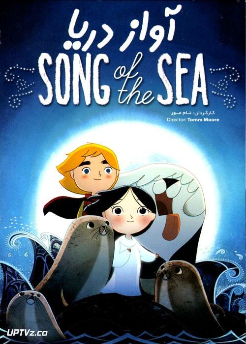 دانلود انیمیشن آواز دریا Song of the sea با دوبله فارسی