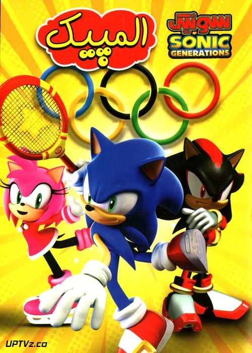 دانلود انیمیشن سونیک المپیک با دوبله فارسی