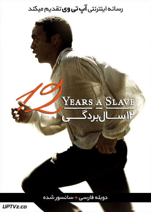 دانلود فیلم 12 سال بردگی 12 Years a Slave 2013