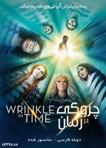 دانلود فیلم A Wrinkle in Time 2018 چروکی در زمان با دوبله فارسی