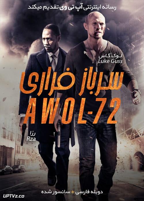 دانلود فیلم AWOL 72 2015 سرباز فراری