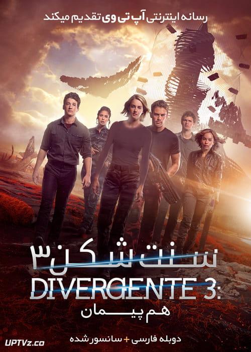 دانلود فیلم Allegiant 2016 سنت شکن 3 هم پیمان
