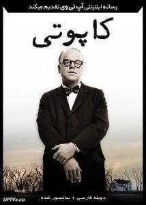 دانلود فیلم Capote 2005 کاپوتی با دوبله فارسی