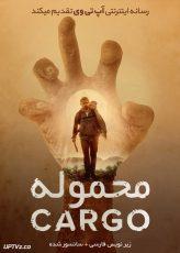 دانلود فیلم Cargo 2018 محموله