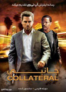 دانلود فیلم Collateral 2004 جانبی با دوبله فارسی