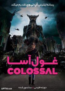 دانلود فیلم Colossal 2016 غول آسا با دوبله فارسی