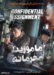 دانلود فیلم Confidential Assignment 2017 ماموریت محرمانه با زیرنویس فارسی