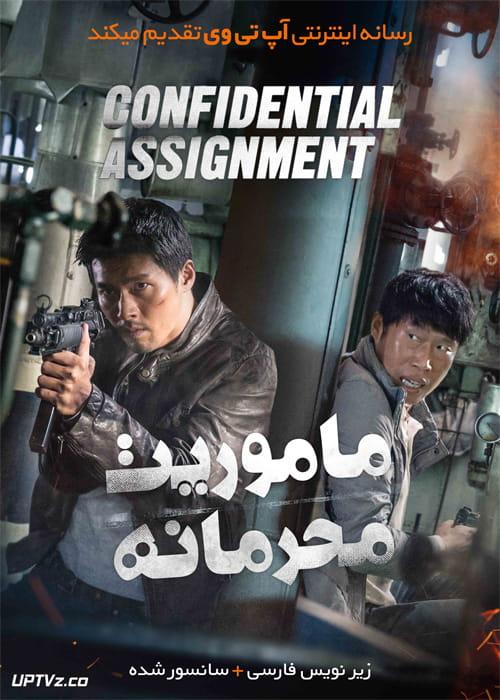دانلود فیلم Confidential Assignment 2017 ماموریت محرمانه