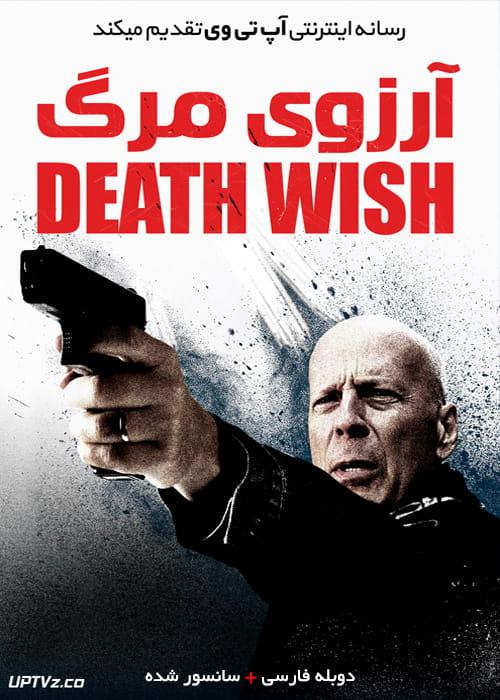 دانلود فیلم Death Wish 2018 آرزوی مرگ با دوبله فارسی