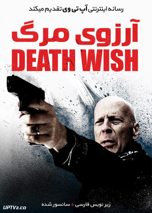 دانلود فیلم Death Wish 2018 آرزوی مرگ