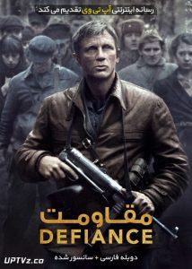 دانلود فیلم Defiance 2008 مقاومت با دوبله فارسی