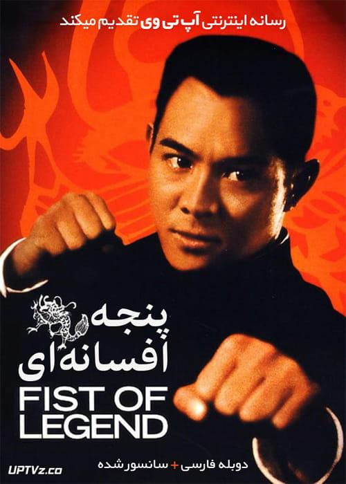 دانلود فیلم Fist of Legend 1994 پنجه افسانه ای