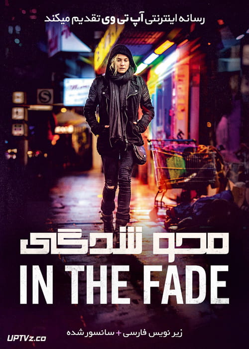 دانلود فیلم In the Fade 2017 محو شدگی