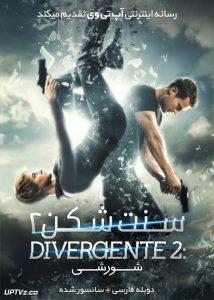 دانلود فیلم Insurgent 2015 سنت شکن 2 شورشی با دوبله فارسی