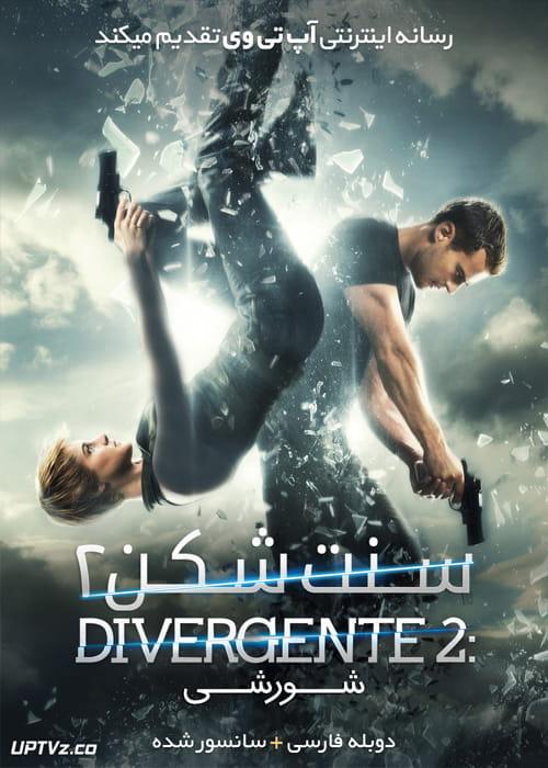 دانلود فیلم Insurgent 2015 سنت شکن 2 شورشی