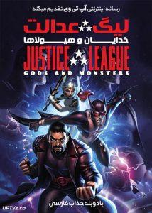 دانلود انیمیشن لیگ عدالت خدایان و هیولاها Justice League Gods and Monsters 2015 دوبله فارسی