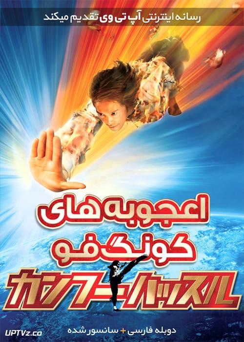 دانلود فیلم Kung Fu Hustle 2004 اعجوبه های کنگ فو