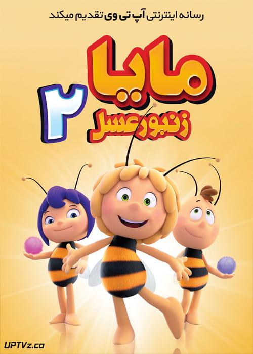 دانلود انیمیشن مایا زنبور عسل 2 Maya the Bee The Honey Games 2018
