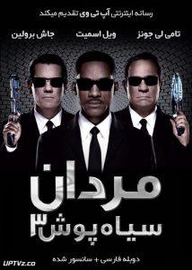 دانلود فیلم Men in Black 3 2012 مردان سیاه پوش 3 با دوبله فارسی