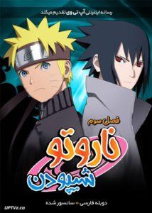 دانلود انیمیشن ناروتو شیپودن Naruto Shippuden فصل سوم با دوبله فارسی