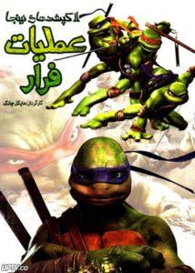 دانلود انیمیشن لاک پشت های نینجا عملیات فرار با دوبله فارسی