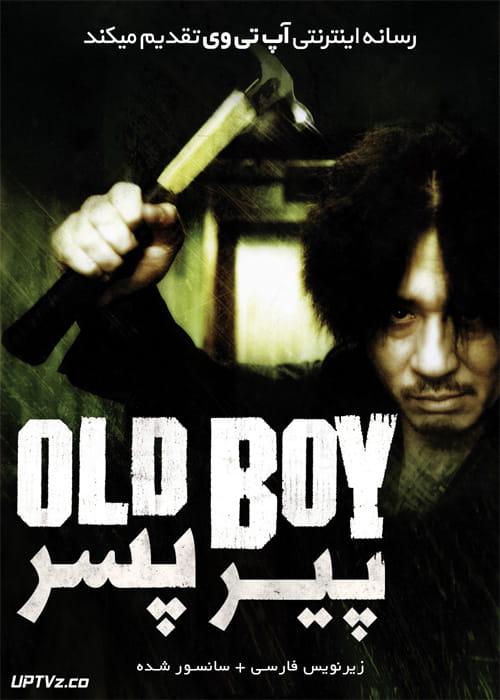 دانلود فیلم Oldboy 2003 پیر پسر