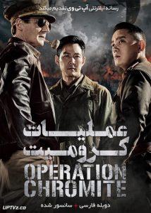 دانلود فیلم Operation Chromite 2016 عملیات کرومایت با دوبله فارسی
