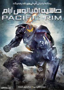 دانلود فیلم Pacific Rim 2013 حاشیه اقیانوس آرام با دوبله فارسی