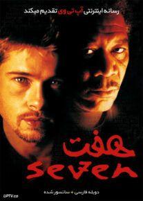 دانلود فیلم Seven 1995 هفت با دوبله فارسی