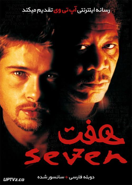 دانلود فیلم Seven 1995 هفت