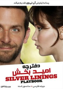 دانلود فیلم Silver Linings Playbook 2012 دفترچه امید بخش با دوبله فارسی