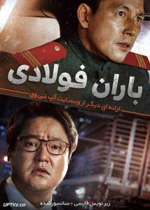 دانلود فیلم Steel Rain 2017 باران فولادی با زیرنویس فارسی