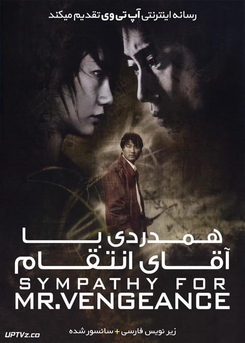 دانلود فیلم Sympathy for Mr Vengeance 2002 همدردی با آقای انتقام