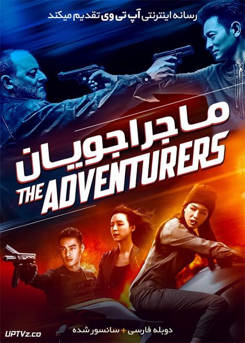 دانلود فیلم The Adventurers 2017 ماجراجویان
