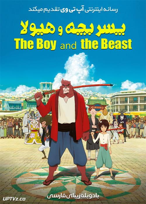 دانلود انیمیشن پسر بچه و هیولا The Boy and the Beast