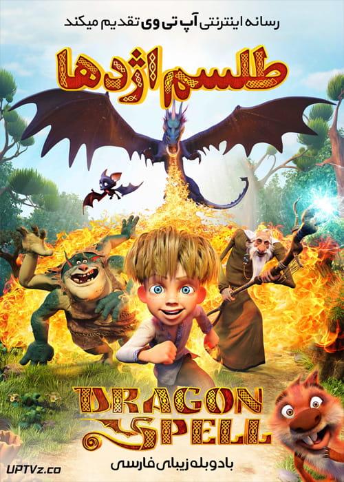 دانلود انیمیشن طلسم اژدها The Dragon Spell