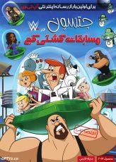 دانلود انیمیشن جتسون در مسابقات کشتی کج The Jetsons and WWE 2017