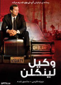 دانلود فیلم The Lincoln Lawyer 2011 وکیل لینکلن با دوبله فارسی