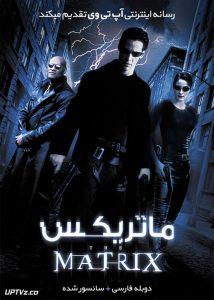 دانلود فیلم The Matrix 1999 ماتریکس با دوبله فارسی