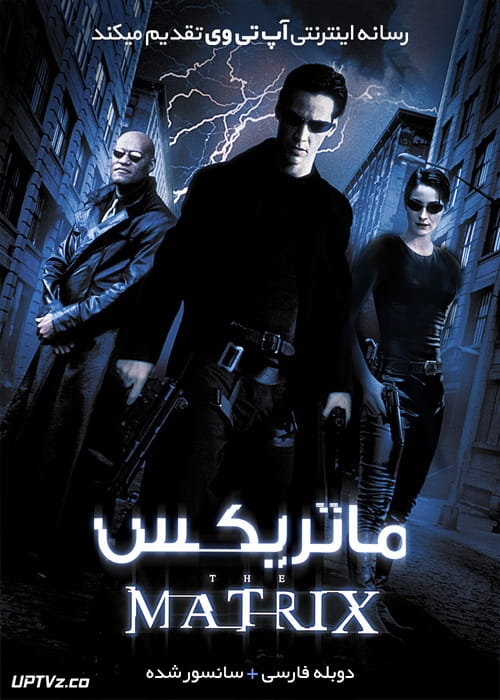 دانلود فیلم The Matrix 1999 ماتریکس