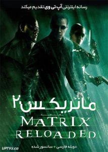 دانلود فیلم The Matrix 2 Reloaded 2003 ماتریکس 2 بارگذاری مجدد با دوبله فارسی
