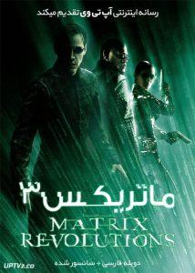 دانلود فیلم The Matrix 3 Revolutions 2003 ماتریکس 3 انقلاب با دوبله فارسی