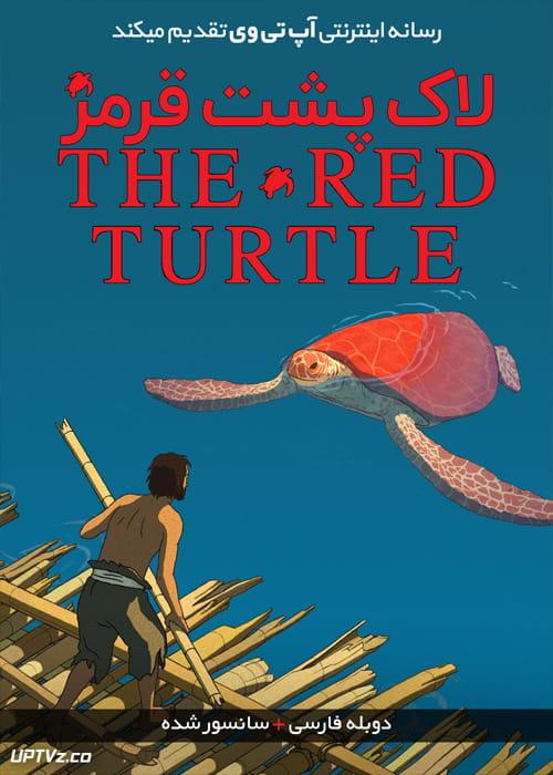دانلود انیمیشن لاک پشت قرمز The Red Turtle 2016