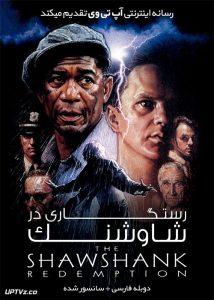 دانلود فیلم The Shawshank Redemption 1994 رستگاری در شاوشنک با دوبله فارسی