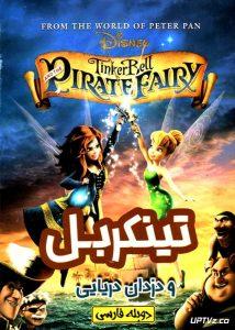 دانلود انیمیشن تینکربل و دزدان دریایی با دوبله فارسی
