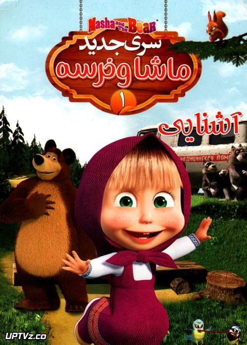 دانلود انیمیشن ماشا و آقا خرسه با دوبله فارسی