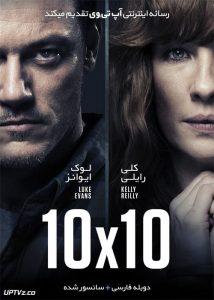 دانلود فیلم 10×10 2018 ده در ده با دوبله فارسی