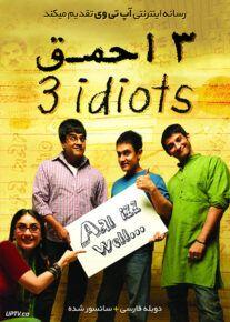 دانلود فیلم 3 Idiots 2009 سه احمق با دوبله فارسی