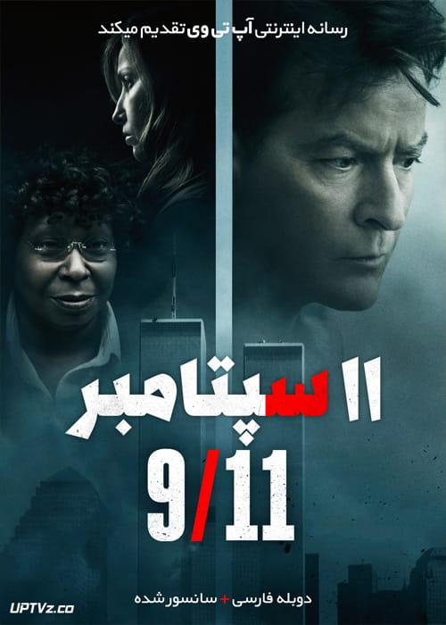 دانلود فیلم 911 2017 یازده سپتامبر